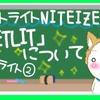 ペットライトNITE IZE「PETLIT」(ナイトアイズ ペットリット)について~ペットライト②~