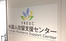 東京・四谷に外国人在留支援センターがオープン