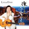 小野リサさんの新しいアルバム「旅 そして ふるさと」