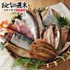 静岡県下田市へのふるさと納税で届く干物が美味しかった