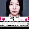 第34回 日本アカデミー賞最優秀作品賞 ◆ 「告白」
