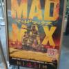 『マッドマックス 怒りのデス・ロード』V16!観戦までの記録をまとめてみた #madmax