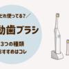 どれ使ってる?電動歯ブラシの種類 3つ