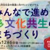「みんなで進める多文化共生のまちづくり」シンポジウム 12月6日開催!