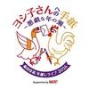 2016.12.27・28・30・31 年越しライブ2016「ヨシ子さんへの手紙 ~悪戯な年の瀬~」