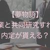 【夢物語】企業と共同研究すれば内定が貰える?(その①)