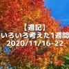 【週記】いろいろ考えた1週間 2020/11/16-22
