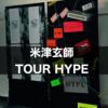 『米津玄師 2020 TOUR / HYPE』の感想