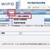 特許検索海外編 6 Patentscopeって何ができるんですか? 概要その3