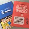 【韓国語】色々当選&韓国語と英語勉強本