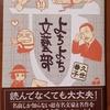 「よちよち文藝部」久世番子(角川春樹事務所)