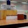 【2019年全日本ペン書道展】授賞式・祝賀会に出席してきました【第82回】