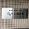 和歌山県加太国民休暇村で鯛ラーメン