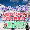 IOCバッハ会長 天皇に会わせろ週刊文春発言の理由が衝撃!!