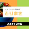 【とりまさ TEPPAN TOKYO】東京八重洲駅前店の正直なクチコミ!【ハピタス+ぐるなびお得情報】