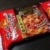 【辛旨冷凍食品】蒙古タンメン中本!汁なし麻辛麺(マーシンメン)をレビュー(^^)/