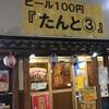 【新宿】ビール・ハイボールが100円!の居酒屋「たんと③」でにせんべろ飲み