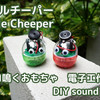 "About DIY sound toy kit ""Capsule Cheeper"""
