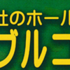 アンサンブルコンサート 1月18日(土)開催 !