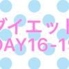 【定期報告】ダイエット16〜19日目
