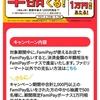 ファミペイでジャパンで初めて購入。50還元