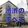 渋谷教育学園渋谷中学校のすべて【渋渋】