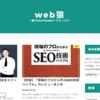 【お知らせ】webマーケティングに関するブログを作成しました