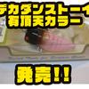 【クワイエットファンク】クローラーベイトのオリカラ「デカダンストーイ有頂天カラー」発売!