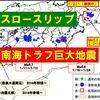 【地震予知】愛知県でスロースリップ発生中~南海トラフ地震の前兆か?+リシルさん「静岡県で震度4~5」