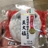 セブンイレブン 夏の節分 豆大福 北海道十勝産小豆使用  食べてみました