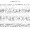 米国高配当株のススメ②通信株 VZ ベライゾン