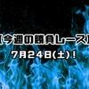 【今週の勝負レース】 7月24日 (土)!