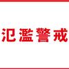 山口県・熊本県を流れる河川では氾濫危険水位を超えるところも!九州や四国の太平洋側では線状降水帯による非常に激しい雨に警戒!!