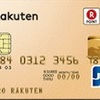 楽天カードなら年会費2160円でゴールドカードが持てる(今なら最大23160円貰える)