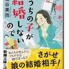 垣谷 美雨 (著)『うちの子が結婚しないので』 (新潮文庫) 読了