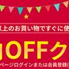コンタクトレンズ、カラコン全品使える300円割引クーポンプレゼント中!