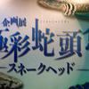 企画展『極彩蛇頭魚 -スネークヘッド-』