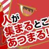 4/9イーグルR1全差枚データ(あつまる来店)