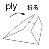 『黄金の語根』第5位 pli, ply「重ねる、折りたたむ、織る」(L.plicare)