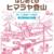『はじめてのヒマラヤ登山』 ~オンナ5人がヒマラヤ・デビュー! 楽しくも過酷な体験記~