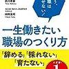 『一生働きたい職場の作り方』前川孝雄,田岡英明