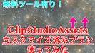 【ClipStudioAssets】ブラシや素材をダウンロードしよう!無料素材もある!