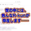 「R-kun」って、たくさん存在するんだね……