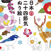 頭で考えながら季節を楽しめる、日本の二十四節気ぬり絵