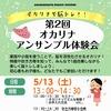 【イベント】5月13日(日)第2回オカリナアンサンブル体験会を開催致します!