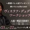 【新着WS】野間バレエ団プレゼンツ~「堺でバレエを学ぼう2020」~ヴィスラフ・デュデック バレエワークショップ