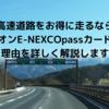高速道路をお得に走るならイオンE-NEXCOpassカード!理由を詳しく解説します