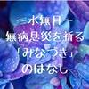 【季節の和菓子】水無月~無病息災を祈る「みなづき」のはなし