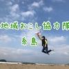 福岡県糸島市で地域おこし協力隊の募集開始!!