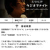 米津玄師さん、吉田拓郎さんがラジオで